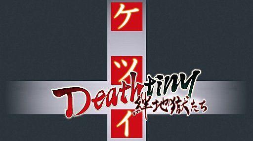 ケツイ Deathtiny 絆地獄たち ケイブ エムツー 移植に関連した画像-01
