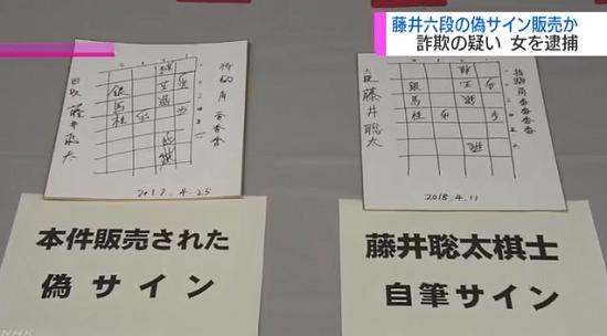 藤井偽サインに関連した画像-01