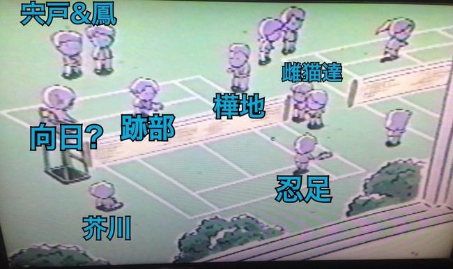 テニスの王子様 テニプリ あたしンち 青学 氷帝に関連した画像-05