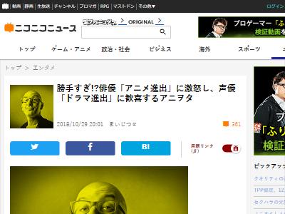 オタク 声優 ドラマ 俳優 アニメ 激怒に関連した画像-02