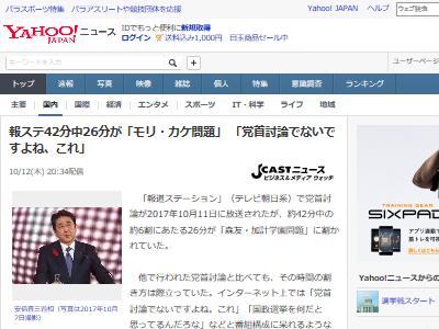 報道ステーション 偏向報道 国政選挙 選挙 モリカケ 安倍首相に関連した画像-02