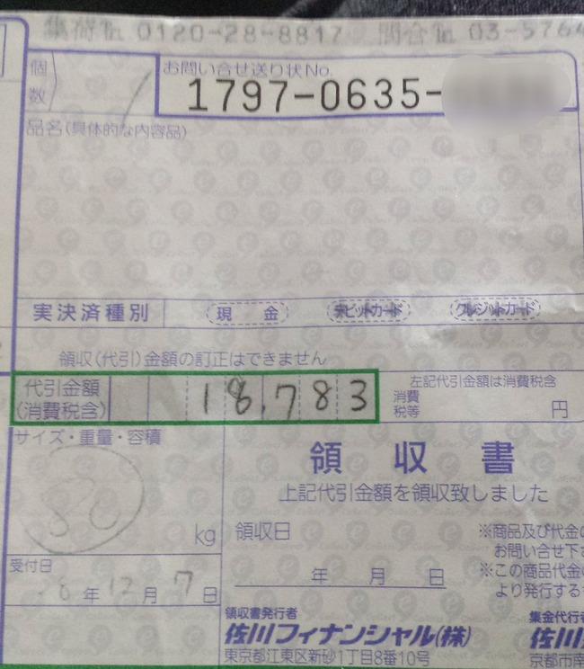 佐川急便 詐欺 代引き 犯人 社員 お咎めなし 犯罪に関連した画像-04