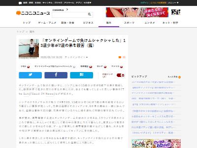 オンラインゲーム負け弟殺害に関連した画像-02
