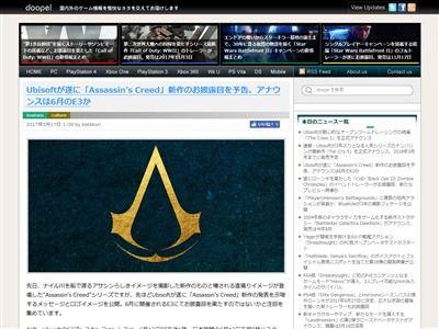 Ubisoft ファークライ5 アサシンクリード E3に関連した画像-02