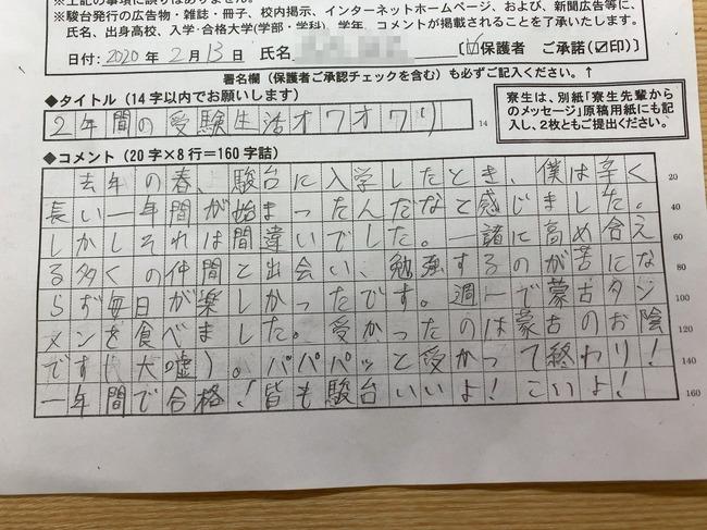 予備校 駿台 蒙古タンメン 受験に関連した画像-02