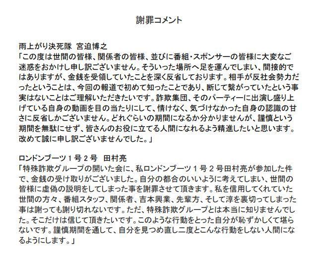 闇営業 宮迫博之 謹慎処分に関連した画像-02