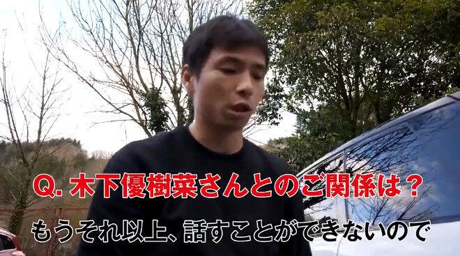 木下優樹菜 乾貴士 不倫 直撃インタビューに関連した画像-05