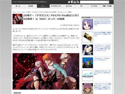 ヤタガラス PS4 Vita キングオブファイターズ SNK 格闘ゲーム 格ゲー 配信に関連した画像-02