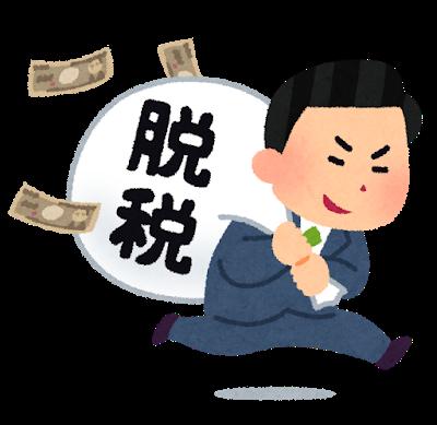 大辞泉 辞書 新語 イートイン脱税 闇営業に関連した画像-01