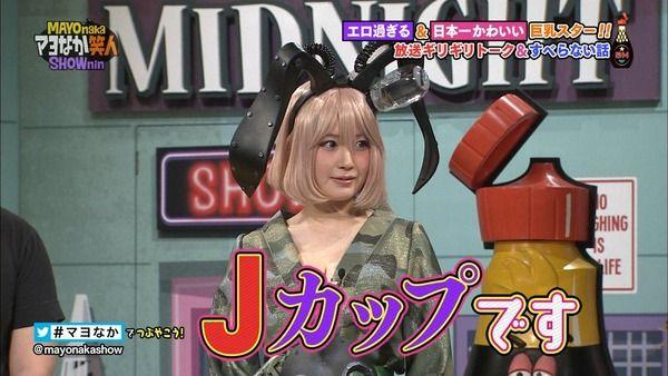 御伽ねこむ TV出演 マヨなか芸人に関連した画像-03