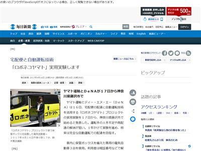 ヤマト運輸 ロボネコヤマト 自動運転 無人 実用実験に関連した画像-02