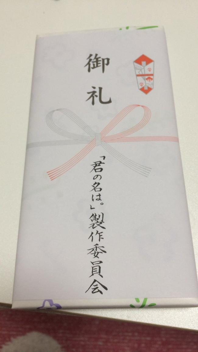 150億 君の名は。 打ち上げ パーティー 新海誠 1万円 商品券 おみやげに関連した画像-07