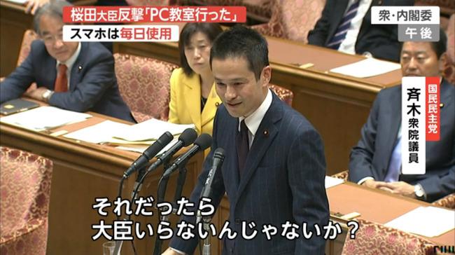 桜田PCスマホクラウド答弁に関連した画像-15