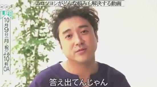 ムロツヨシ 相談 悩み 解決 人生相談 に関連した画像-06