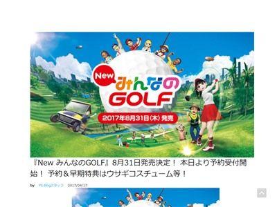みんなのゴルフに関連した画像-02
