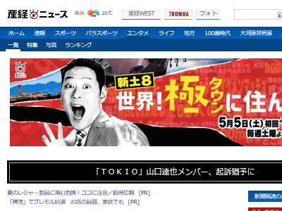 朝日新聞 偏向報道 捏造 フェイクニュース DHC 広告禁止 購入中止 ニュース女子 BPOに関連した画像-03