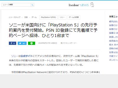 PS5 ソニー アメリカ 予約 価格に関連した画像-02