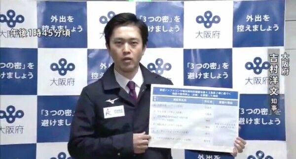 大阪 パチンコ店 営業自粛 晒し 公開 パチンカス に関連した画像-01