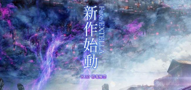 【速報】 『Fate/EXTELLA』 新作始動! 8月30日情報解禁!!