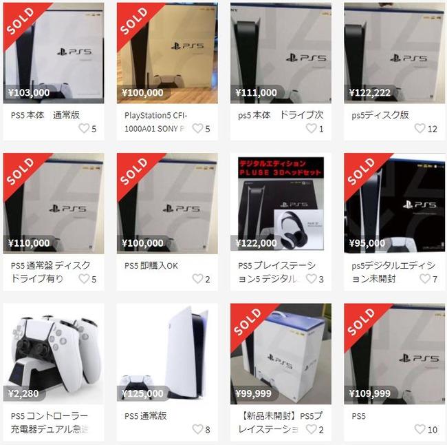 PS5 転売 メルカリ 転売屋に関連した画像-04