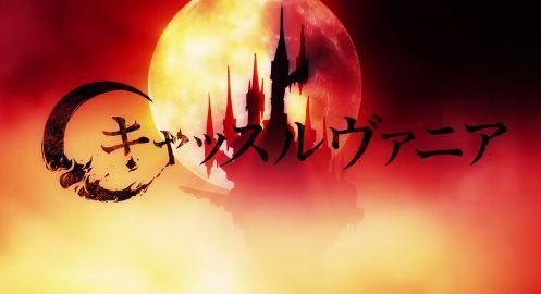 悪魔城ドラキュラ キャッスルヴァニア Netflixに関連した画像-01