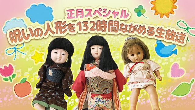 呪いの人形 元旦 ニコニコ生放送に関連した画像-01