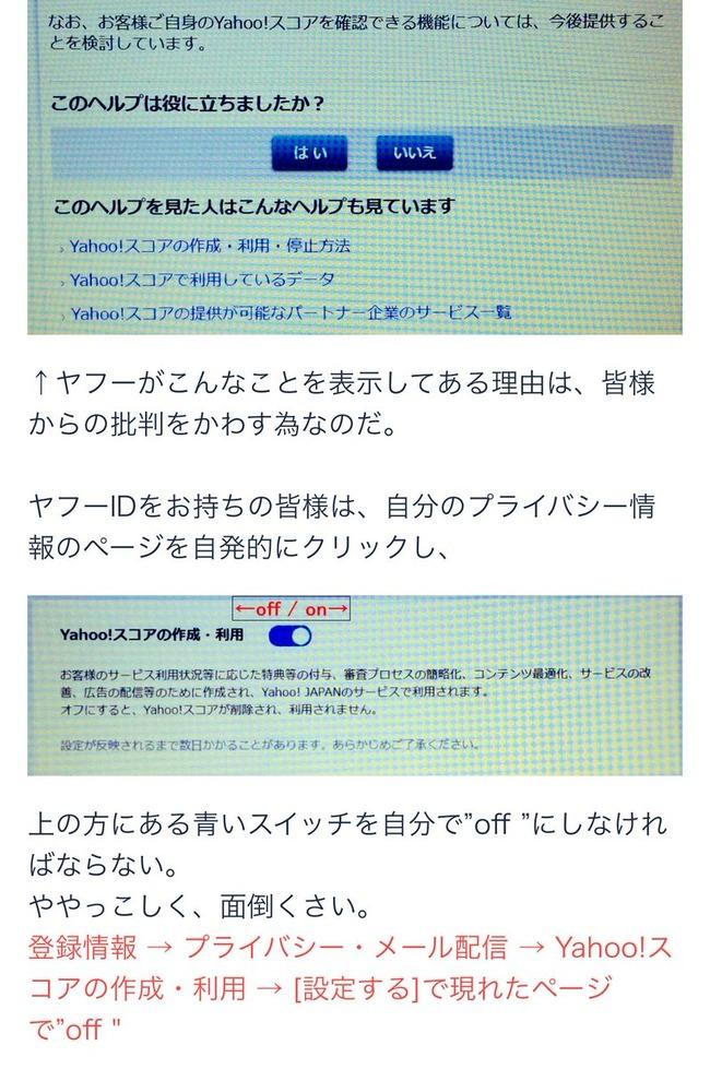 Yahoo softbank 信用スコア Yahooスコア 設定 解除に関連した画像-03