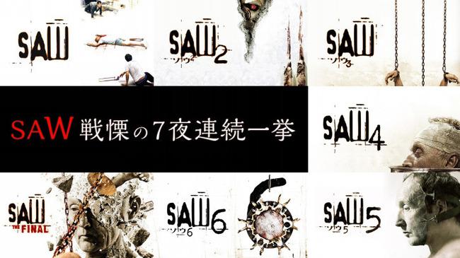 ホラー映画『SAW(ソウ)』シリーズ7作品が元旦0時からAbemaTVで一挙放送きたああああああああああ!
