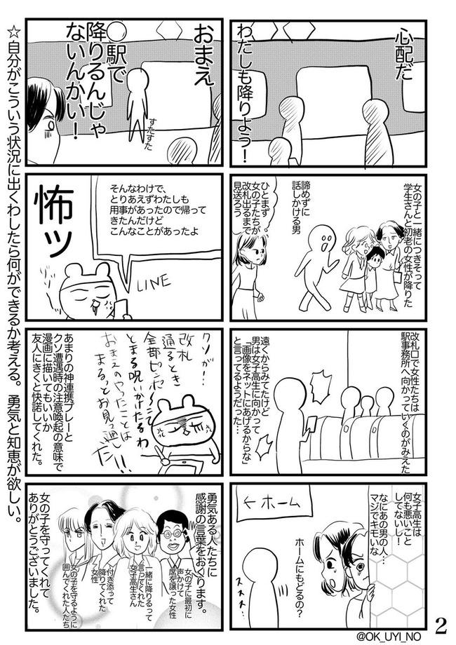 Twitter 電車 怪しい男 女性 撃退に関連した画像-03