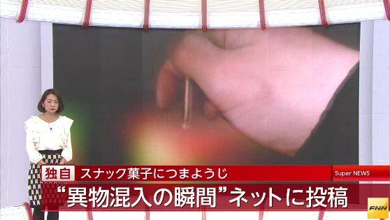 つまようじ スーパーマーケット スナック菓子 逮捕 少年 長崎に関連した画像-01