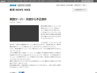 新潟県警ハッキング爆破予告に関連した画像-02