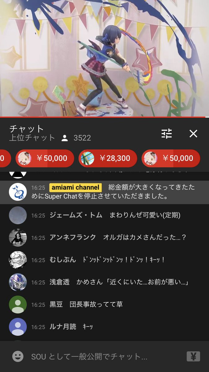amiami フィギュア YouTube オタク スパチャ 公式に関連した画像-05