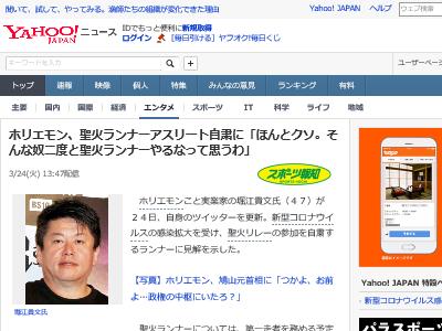 ホリエモン 聖火ランナー アスリート 自粛 東京五輪 新型コロナウイルスに関連した画像-02