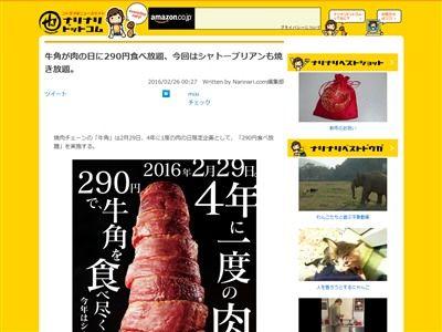 牛角 食べ放題 肉の日 シャトーブリアン 290円 焼肉 肉に関連した画像-02