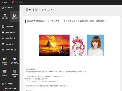 ポケモン 発声可能上映会 中川翔子に関連した画像-02