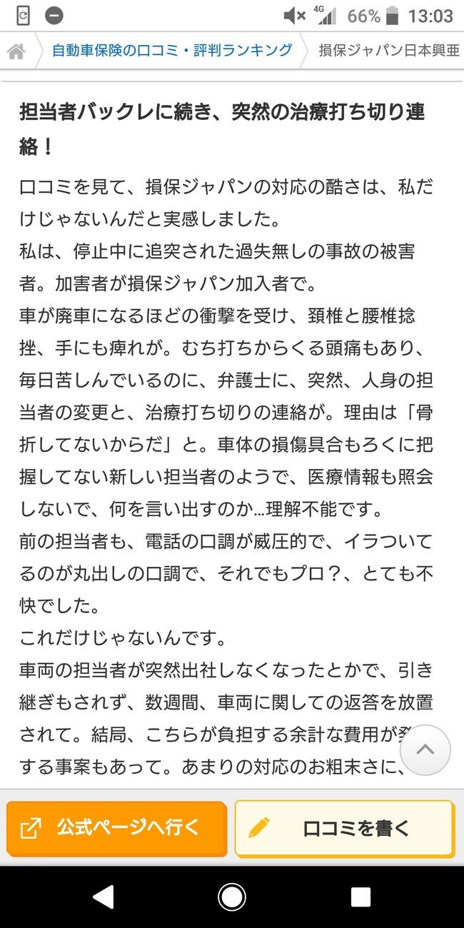 損保ジャパン 炎上 悪徳に関連した画像-02