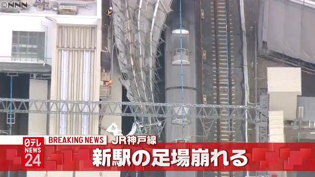 JR神戸線 運転見合わせ 電車 遅延 足場 落下物に関連した画像-04