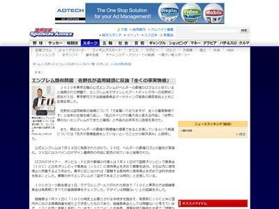 東京五輪 オリンピック エンブレムに関連した画像-02