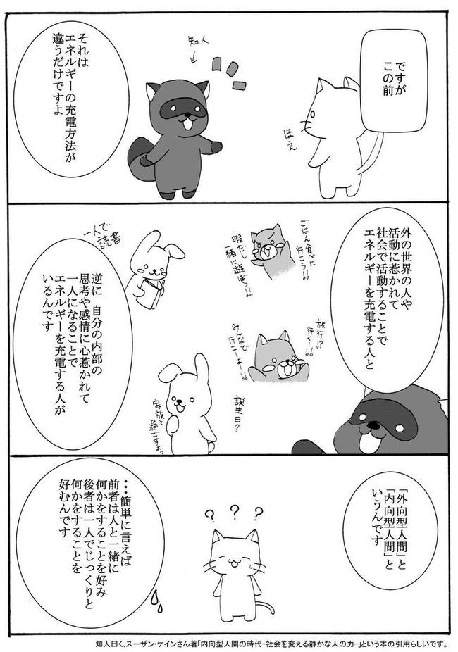内向型 内気 外向型 漫画に関連した画像-03