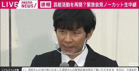 アンジャッシュ渡部さん、記者会見でとんでもない質問をぶつけられてしまうwwwwwwwwww