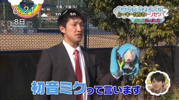 オタク 横浜 DeNA 野川拓斗 投手 グローブ ハッカドール コラボ アニオタに関連した画像-07