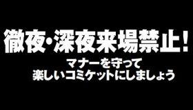 コミケ 夏コミ C92 徹夜組に関連した画像-01