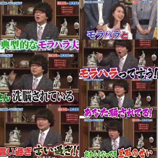 辻岡義堂 アナウンサー モラハラ 行列のできる法律相談所に関連した画像-04