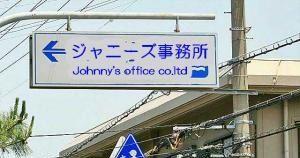 ジャニーズ事務所 ネット 写真 解禁に関連した画像-01