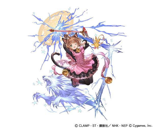 カードキャプターさくら グラブル コラボ SSR 木之本桜 ケロちゃんに関連した画像-08