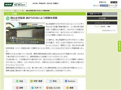 倉敷 監禁 改築に関連した画像-02