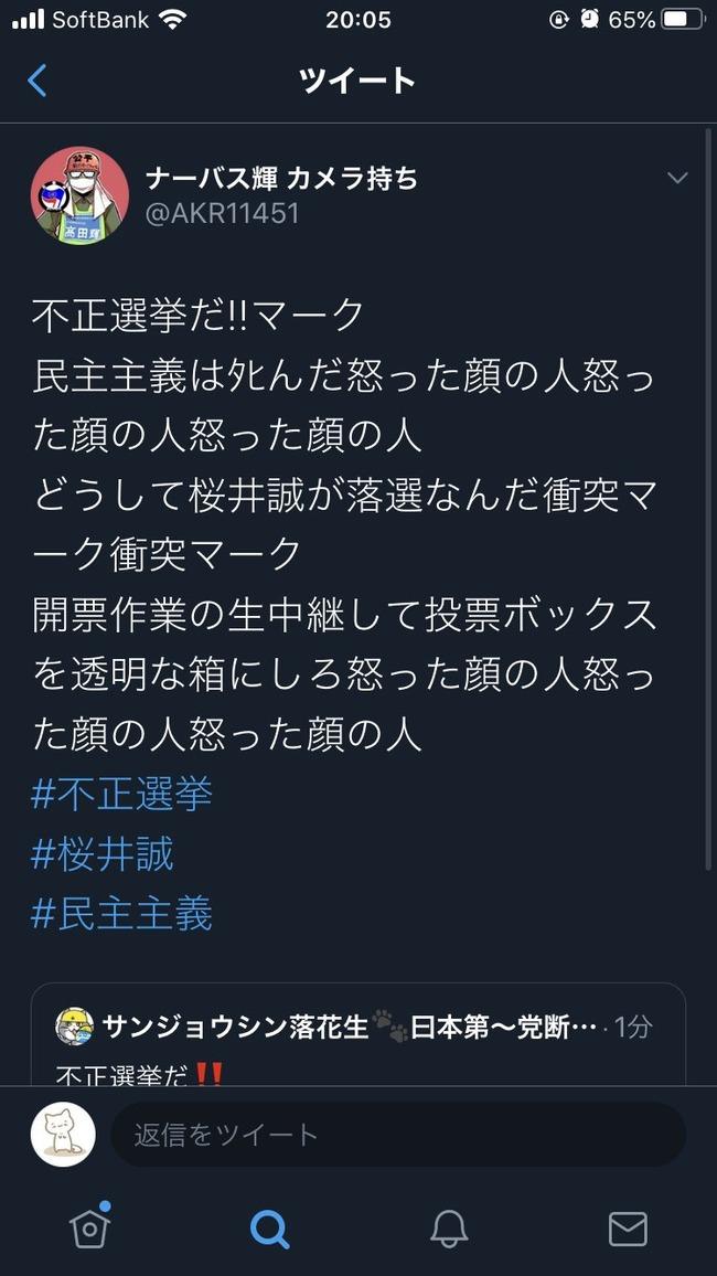 都知事選 山本太郎 れいわ新選組 支持者 信者 不正選挙に関連した画像-05
