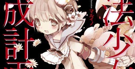 魔法少女育成計画 アニメ化に関連した画像-01
