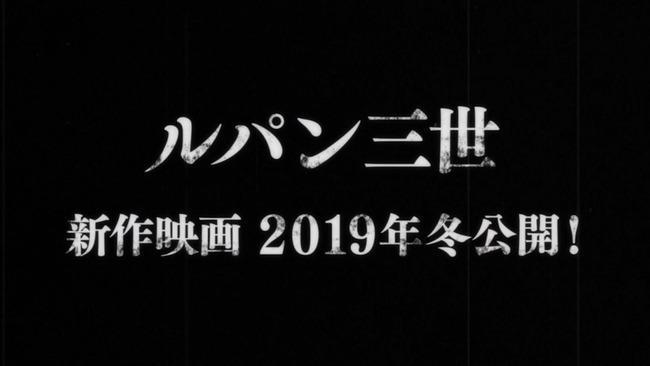 ルパン三世 新作映画 2019年 冬公開 に関連した画像-01