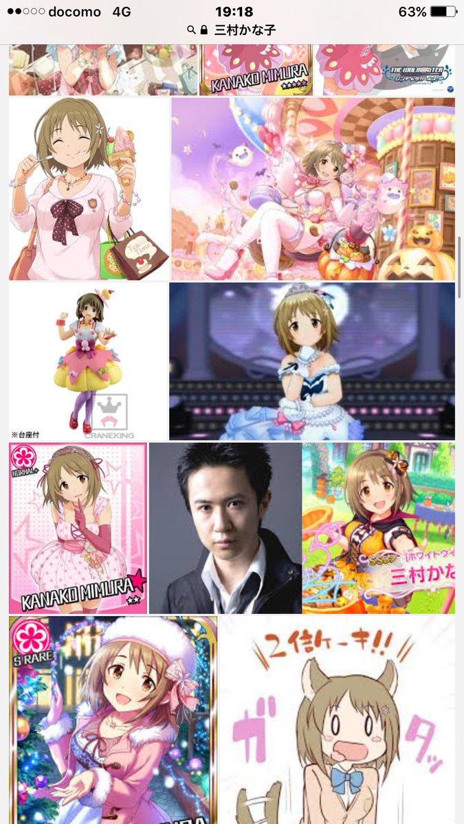 杉田智和 三村かな子 画像検索 アイドルマスター シンデレラガールズに関連した画像-02